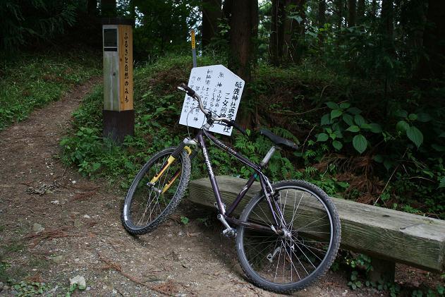 マウンテンバイクで本宮山へ